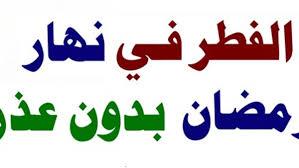 حكم من أفطر في رمضان من غير عذر الدين النصيحة