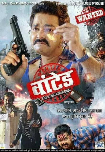 Bhojpuri Film Wanted