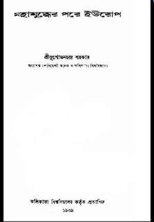 মহাযুদ্ধের পরে ইউরোপ - সুশোভনচন্দ্র সরকার Mohajudder Pore Europe by Sushovon Chandra Sarkar