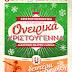 «Ονειρικά Χριστούγεννα»: Χριστουγεννιάτικη Συναυλία του Δημοτικού Ωδείου Λαμίας
