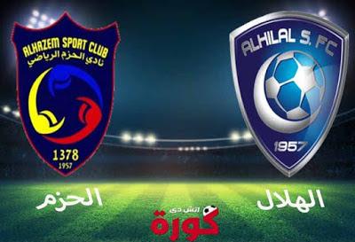 مشاهدة مباراة الهلال والحزم مباشر اليوم dawri plus