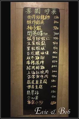 新竹 東大路 菜園 上海餐廳