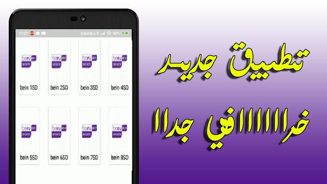 تحميل تطبيق Arab Live لمشاهدة جميع القنوات الرياضية العربية المشفرة على اجهزة الاندرويد