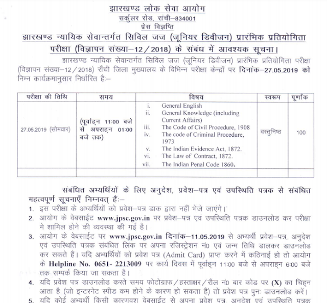 JPSC-Civil-Judge-Exam-Date-Announced