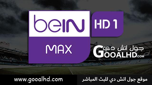 مشاهدة قناة بين سبورت ماكس 1 الاولي بث مباشر مجانا علي موقع جول اتش دي | watch bein sports max hd1 live online
