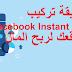 طريقة تركيب المقالات الفورية Facebook Instant Articles في موقعك لربح المال من فيسبوك