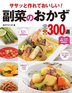 ササッと作れておいしい!副菜のおかず300選 和おかず サラダ 汁もの 献 [Sasa to Tsukurete Oishi! Fukusai No Okazu 300 Sen Wa Okazu Salad Shirumono Kondate], manga, download, free
