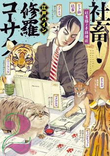 [江戸パイン] 社畜!修羅コーサク 第01巻