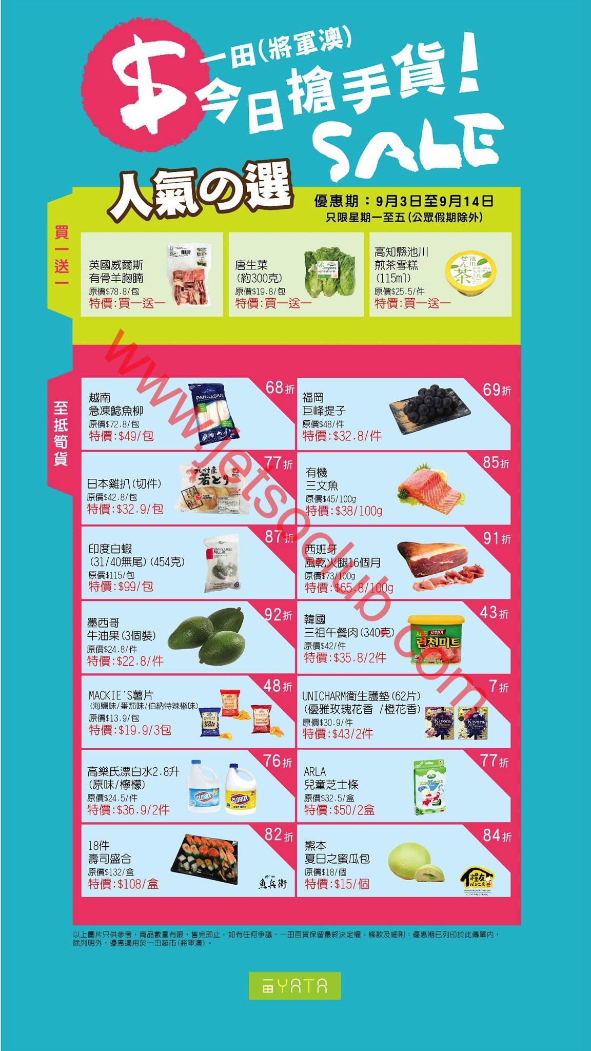 一田超市:荃灣/將軍澳店 今日搶手貨(至14/9) ( Jetso Club 著數俱樂部 )