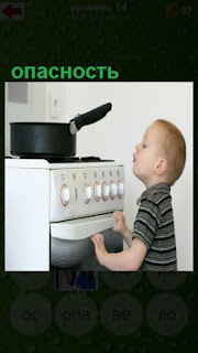 ребенок около плиты на которой сковорода, опасно для него