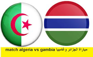 القنوات الناقلة لمشاهدة مباراة الجزائر غامبيا تصفيات كأس إفريقيا 2019 algerie vs gambie