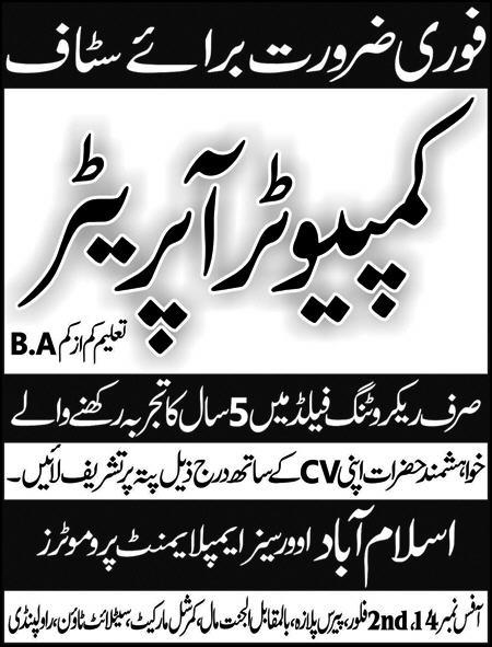 Computer Operator , Promoters   Jobs in  Overseas Employment Rawalpindi Oct 2017