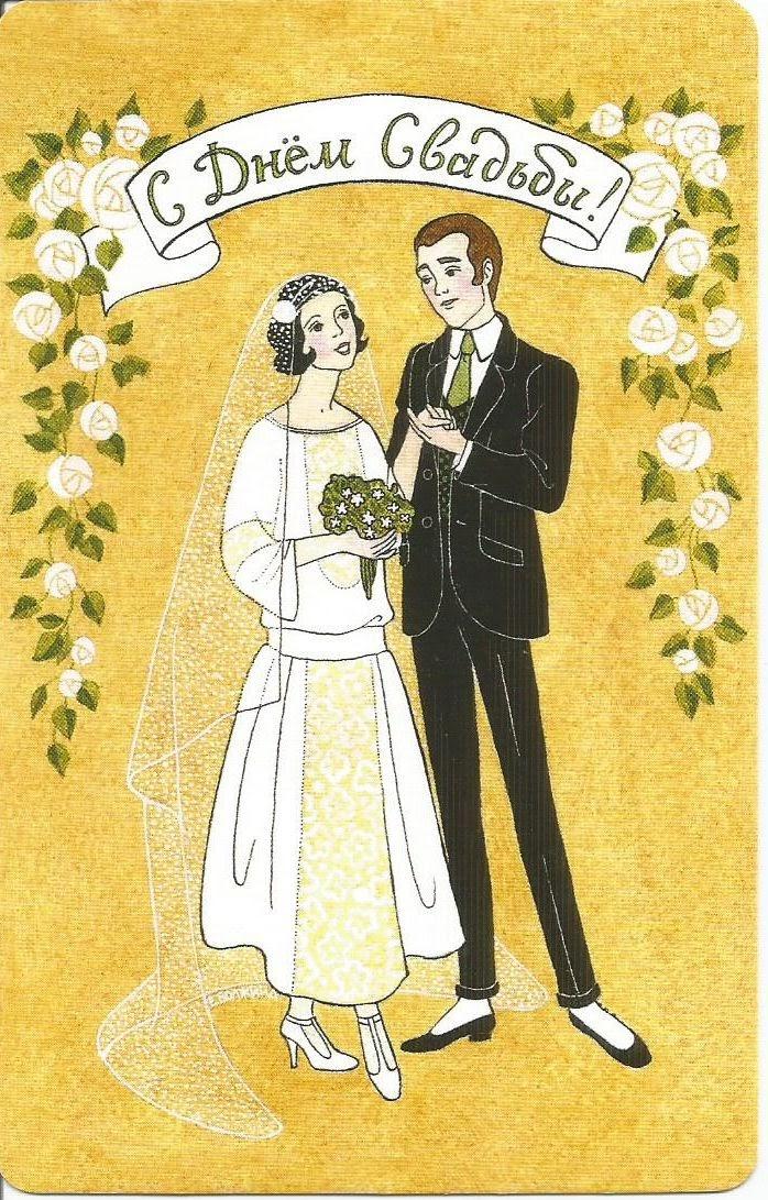 скептики советские открытки свадебные фото, где молодой