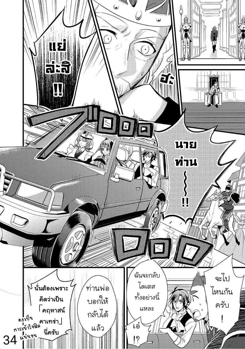 อ่านการ์ตูน Daites Ryou Koubouki ตอนที่ 12 หน้าที่ 33
