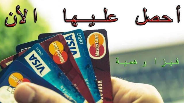 أحصل الأن على بطاقة فيزا وهمية (visa card) صالحة للإستخادم