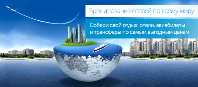 Сегодня мы угощаем специальными предложениями бронирования путешествий выберите свое!