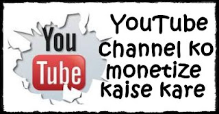 YouTube video ko monetize kaise kare