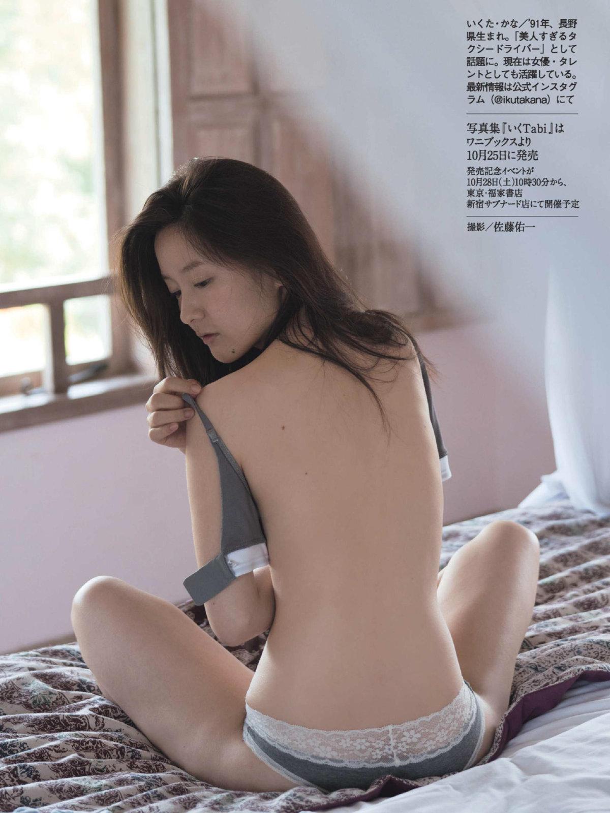Kana Ikuta 生田佳那, Shukan Gendai 2017.11.04 (週刊現代 2017年11月04日号)