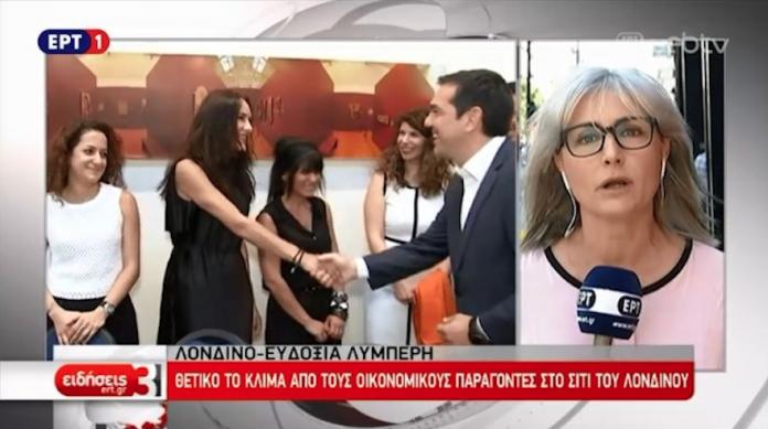 Η ΕΡΤ παρουσίασε Έλληνες μετανάστες ως χρηματοοικονομικούς συμβούλους και επενδυτές (ΒΙΝΤΕΟ )