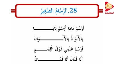 أنشودة الرسام الصغير بقلم سليمان العيسى إنشاد مريم اللحية