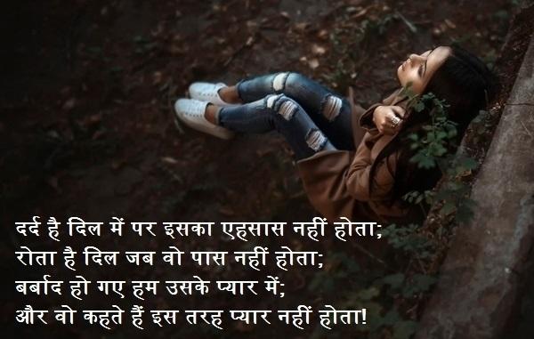 Bewafa Shayari In Hindi For Girlfriend - Ever Shayari