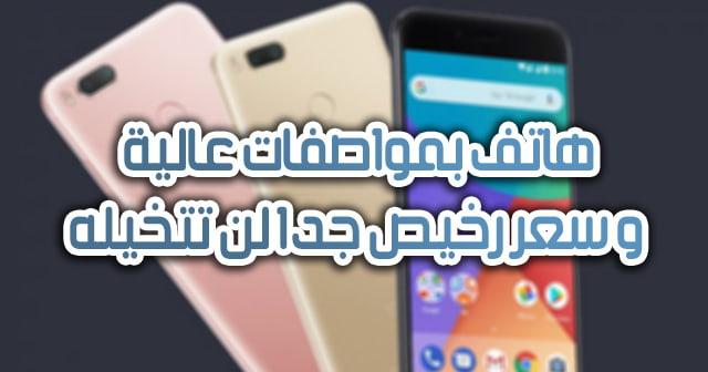 هاتف Xiaomi Mi A1 بمواصفات عالية و سعر رخيص جدا لن تتخيله