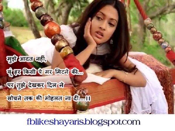 Muje Aadat Nahi - Romantic Shayari