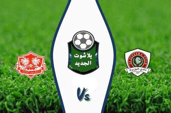 نتيجة مباراة الجزيرة الأردني وظفار العُماني  اليوم الثلاثاء 11-02-2020 كأس الاتحاد الآسيوي