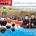 หนังสือพิมพ์ Leader Time :  ฉบับวันที่ 16-31 ธันวาคม 2559