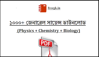 1100 General Science (Physics + Chemistry + Biology) Pdf Download