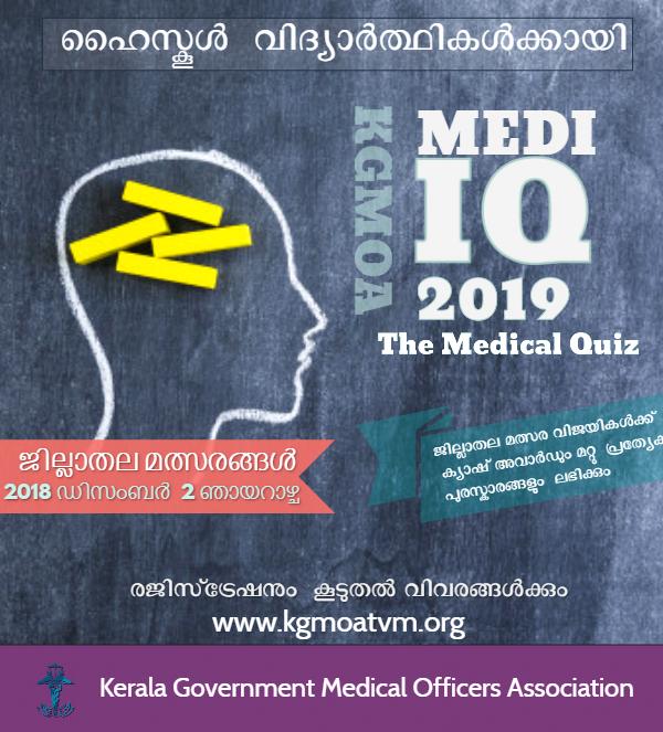 KGMOA Medi-IQ medical Quiz 2019 ~ KGMOA Trivandrum - Kerala