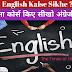 English Kaise Sikhe- इन 7 तरीकों से आसानी से बिना कोर्स किए सीखो अंग्रेजी बोलना