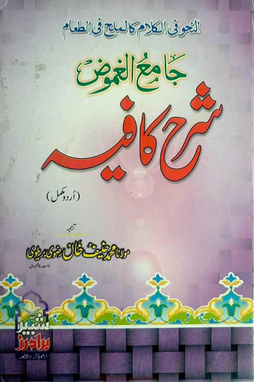 Jamiul Ghumooz Sharah Kafia Urdu By Allama Haneef Khan Razvi