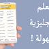 تطبيق خرافي لتعلم اللغة الإنجليزية من الألف إلى الياء مجانا - عليك بتحميله فورا !