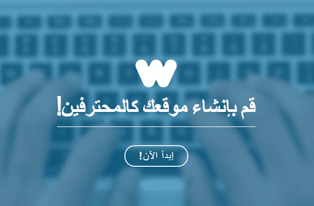 منصة wedoo  لانشاء المواقع والمتاجر الالكترونية على الانترنت بكل سهوله مع دعم كامل للسيو وقوالب مجانية