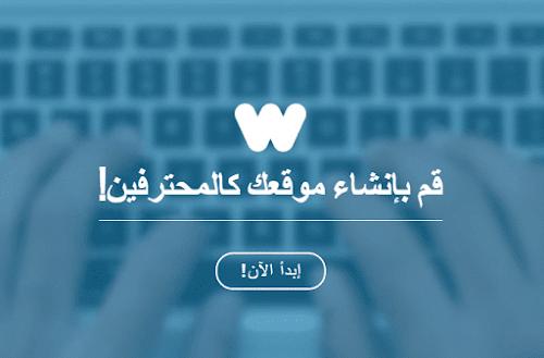 منصة wedoo لانشاء موقعك مع مميزات رائعه يدعم العربية