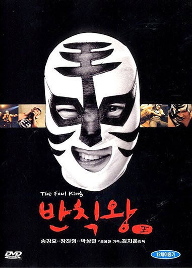 Banchikwang - The Foul King (2000)