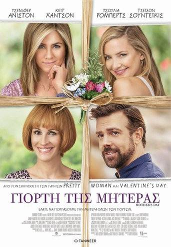 Mother's Day (2016) ταινιες online seires oipeirates greek subs