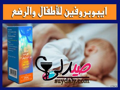 ايبوبروفين للأطفال والرضع ibuprofen baby