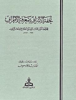 تحميل كتاب تحفة الأشراف بمعرفة الأطراف pdf - يوسف المزي