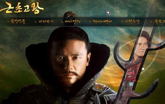 legendele palatului regele geunchogo online dating