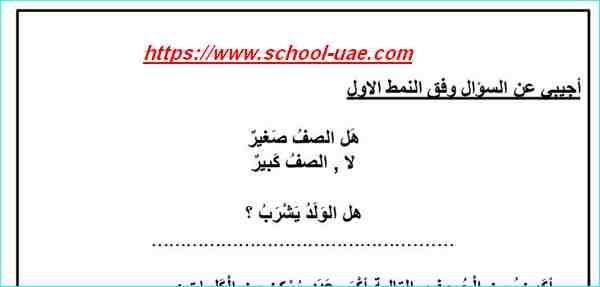 اوراق عمل شاملة  مادة اللغة العربية  للصف الثانى الفصل الاول – مدرسة الامارات