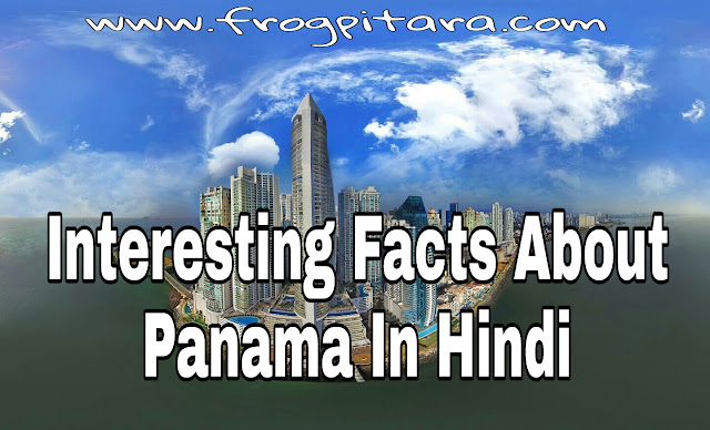 Panama Facts In Hindi
