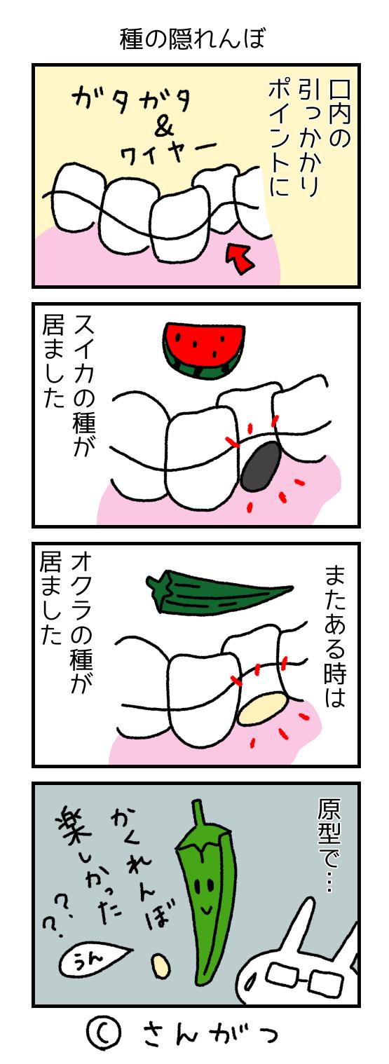 歯科矯正の漫画 3 口内の装置に絡まる編