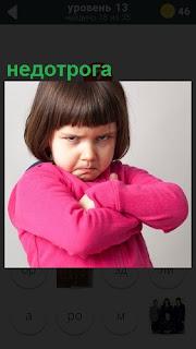 Маленькая девочка недотрога сложила руки на груди и злится