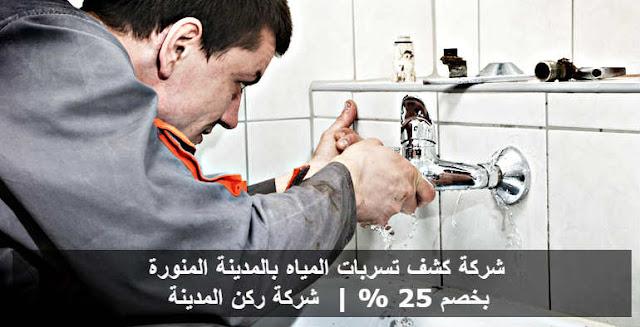 تسربات المياه بالمدينة المنورة_ركن المدينة