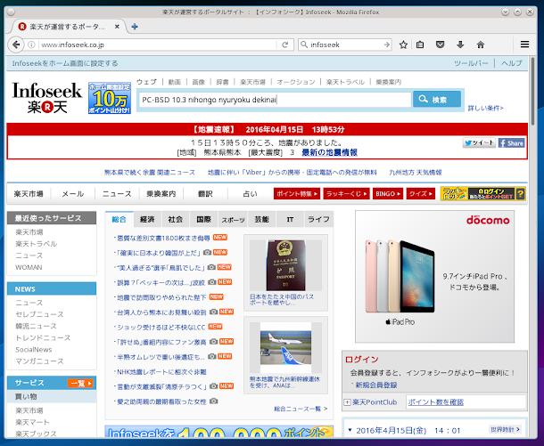 ブラウザ Firefoxは日本語入力ができません.PC-BSD 10.3 KDE 4.14