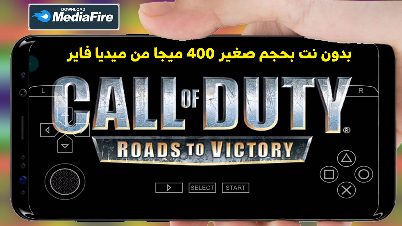 تحميل لعبة Call Of Duty للاندرويد Ppsspp بدون نت بحجم صغير 400