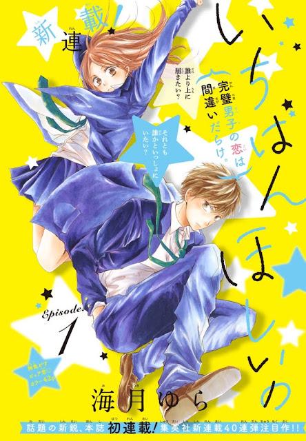 Yura Mitsuki estreia primeiro mangá na Betsuma