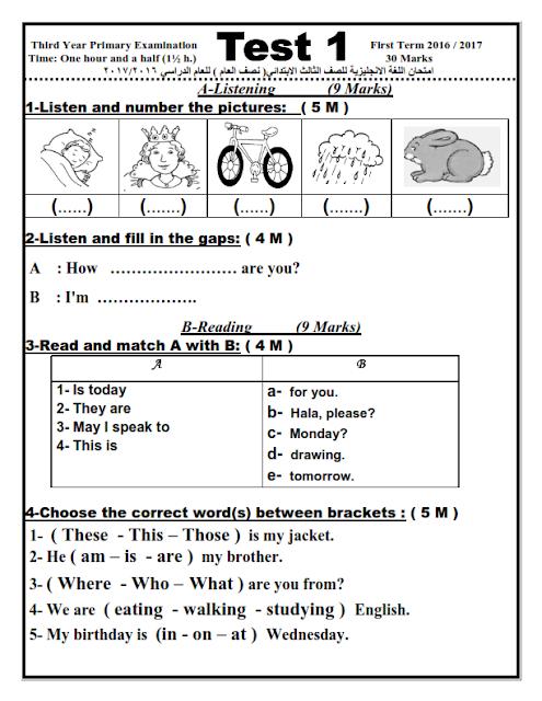 نماذج إمتحانات لغة انجليزية الترم الاول (نصف العام ) الصف الثالث الابتدائي ,20 إمتحان لمنهج ثالثة ابتدائى